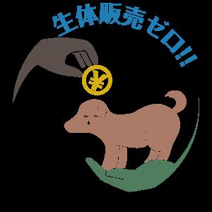 犬の保育園,一時預かり,ペットホテル,しつけ,トレーニング:ペットショップでの生体販売ゼロ