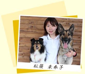 犬のペットホテル プーチ スタッフ 松原 未希子