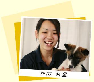 犬のペットホテル プーチ スタッフ 押田 栞里