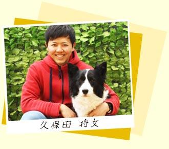 犬の保育園,一時預かり,ペットホテル,しつけ,トレーニング:ドッグトレーナー久保田将文