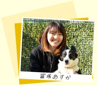犬の保育園,一時預かり,ペットホテル,しつけ,トレーニング:冨塚あすか